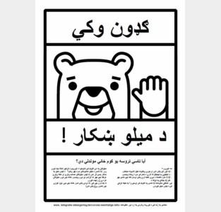 Affiches in elf talen willen iedereen bij ludieke berenjacht betrekken