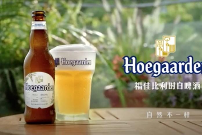 Chinezen drinken enkel eigen Hoegaarden